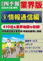 会社四季報業界版【9】情報通信編(16年春号)