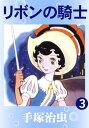 リボンの騎士 3【電子書籍】[ 手塚治虫 ]