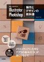 世界一わかりやすい Illustrator & Photoshop 操作とデザインの教科書