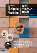 ������狼��䤹�� Illustrator & Photoshop ���ȥǥ�����ζ��ʽ� CC/CS6/CS5�б�