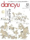 dancyu (ダンチュウ) 2016年 12月号 [雑誌]【電子書籍】[ dancyu編集部 ]