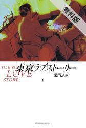【期間限定無料お試し版】東京ラブストーリー(1)