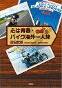 心は青春・バイク海外一人旅【電子書籍】[ 吉田武郎 ]