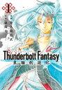Thunderbolt Fantasy 東離劍遊紀1巻【電子書籍】[ 虚淵玄(ニトロプラス) ]