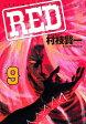 ショッピングred RED9巻【電子書籍】[ 村枝賢一 ]