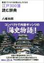 歴史ドラマが100倍おもしろくなる 江戸300藩 読む辞典【電子書籍】 八幡和郎