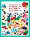 楽天楽天Kobo電子書籍ストアプラ板&レジンの今すぐ作りたいアクセサリー110かわいいからカッコいいまで【電子書籍】[ 主婦と生活社 ]