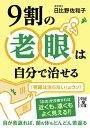 楽天楽天Kobo電子書籍ストア9割の老眼は自分で治せる【電子書籍】[ 日比野 佐和子 ]