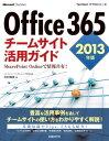 Office 365 チームサイト活用ガイド 2013年版SharePoint Onlineで情報共有!【電子書籍】[ シンプレッソ・コンサルティング株式会社 ...