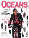 OCEANS(オーシャンズ) 2017年2月号2017年2月号【電子書籍】