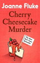 Cherry Cheesecake Murder (Hannah Swensen Mysteries, Book 8)A deliciously dangerous mystery of celebrity and murder【電子書籍】 Joanne Fluke