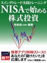 NISAで始める株式投資 スイングトレード実践トレーニング【電子書籍】[ 株勉強.com ]