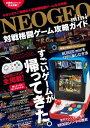 NEOGEO mini 対戦格闘ゲーム攻略ガイド【電子書籍】[ GOLDEN AXE ]