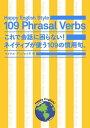 109の慣用句109 Phrasal Verbs Japanese Translation【電子書籍】[ Michael DiGiacomo ]