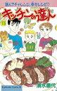 キッチンの達人(15)【電子書籍】[ 清水康代 ]