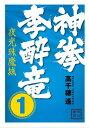 神拳 李酔竜 1夜光珠魔城【電子書籍】[ 高千穂 遥 ]