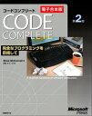 【電子合本版】Code Complete 第2版 完全なプログラミングを目指して【電子書籍】[ Steve McConnell ]