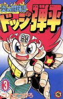 ☆炎の闘球児☆ドッジ弾平