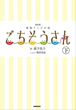 NHK連続テレビ小説 ごちそうさん 下【電子書籍】[ 森下佳子 ]