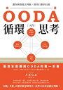 OODA循環思考【入門】:讓 瞬間做出判斷 即刻行動的技術【電子書籍】 入江仁之