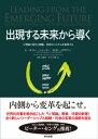 出現する未来から導く ー U理論で自己と組織、社会のシステムを変革する【電子書籍】[ C・オットー・