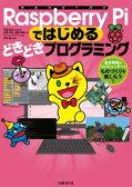 Raspberry Piではじめるどきどきプログラミング〜自分専用のコンピューターでものづくりを楽しもう!【電子書籍】[ 阿部和広 ]