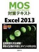MOS�к��ƥ����� Excel 2013