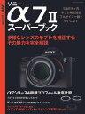 ソニーα72スーパーブック【電子書籍】