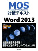 MOS�к��ƥ����� Word 2013