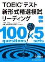 TOEIC(R)テスト 新形式精選模試 リーディング【電子書籍】 中村紳一郎
