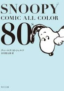 SNOOPY��COMIC����ALL��COLOR��80�ǣ�