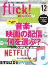 flick! Digital 2016年12月号 vol.62【電子書籍】