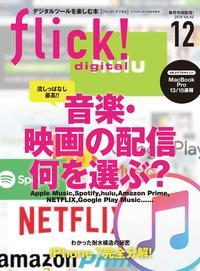 flick!Digital2016年12月号vol.62