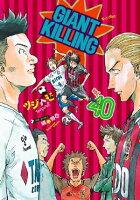 GIANTKILLING40巻