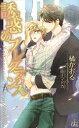 楽天楽天Kobo電子書籍ストア誘惑のフレグランス【おまけ付き】【電子書籍】[ 橘かおる ]
