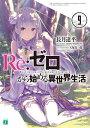 Re:ゼロから始める異世界生活 9【電子書籍】[ 長月 達平 ]