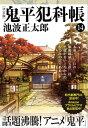 鬼平犯科帳 決定版 (十四)【電子書籍】 池波正太郎