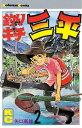 釣りキチ三平(2)【電子書籍】[ 矢口高雄 ]