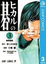 ヒカルの碁 3【電子書籍】[ ほったゆみ ]