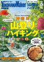 神奈川の山登り&ハイキング 癒しの絶景最新版【電子書籍】[ YokohamaWalker編集部 ]