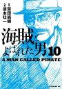 海賊とよばれた男10巻【電子書籍】[ 百田尚樹 ]