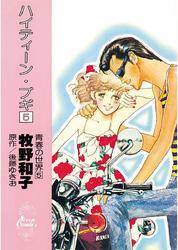 ハイティーン・ブギ(5)【電子書籍】[ 後藤ゆきお ]