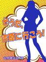 そうだ、吉原に行こう! ?日本一わかりやすいソープランドのススメ?【電子書籍】[ 玄界灘治郎 ]