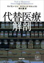 代替医療解剖(新潮文庫)【電子書籍】[ サイモン・シン ]