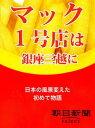 マック1号店は銀座三越に 日本の風景変えた初めて物語【電子書籍】[ 朝日新聞 ]