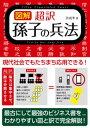 【図解】超訳 孫子の兵法【電子書籍】[ 許成準 ]