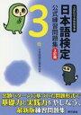 日本語検定 公式 練習問題集 3訂版 3級【電子書籍】
