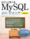 やさしく学べるMySQL運用・管理入門【5.7対応】【電子書籍】[ 梶山 隆輔 ]