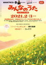 NHK みんなのうた 2021年2月・3月[雑誌]【電子書籍】