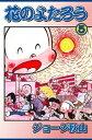 花のよたろう (5)【電子書籍】[ ジョージ秋山 ]
